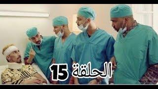 اولاد علي الحلقة Wlad 3li Episode 15
