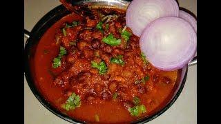बनाये चटपटी मसालेदार स्वादिष्ट काला चना रेसिपी Kala Chana Curry Recipe In Hindi- Black Chickpeasr