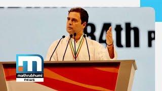 BJP And Centre Dividing Country: Rahul Gandhi  Mathrubhumi News