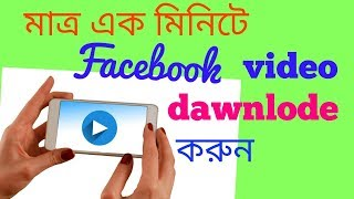 fb video dawnlode by browser's 2018