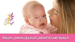 كيفية تهدئه الطفل الرضيع - اتعلمى ازاى تسكتى طفلك بطريقة سريعه