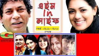 Drama Serial | Aim in Life | Epi 51-53 End || ft Mosharraf Karim,Tinni, Nafisa, Kusum Sikder