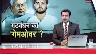 Bihar alliance in trouble over Tejashwi Yadav corruption charges   क्या होगा गठबंधन का 'गेमओवर' ?