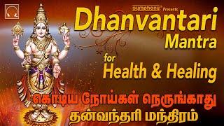 Dhanvantari Mantra Chants   Powerful Mantra For Healing   Meditation