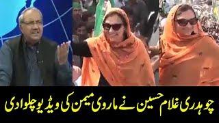 Double standards of Nawaz sharif exposed