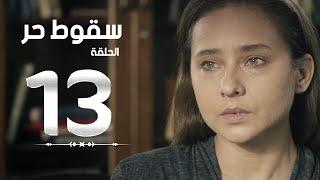 مسلسل سقوط حر - الحلقة 13 ( الثالثة عشر ) - بطولة نيللي كريم - Sokoot Hor Series Episode 13