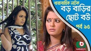 Bangla Natok | Boro Barir Choto Bou | EP-95 | Shampa Reza, Gazi Rakayet, Tamalika Karmakar