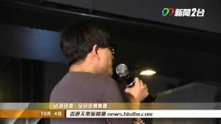 [14年10月4日]佔領現場:填詞人林夕發言