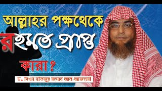 New Bangla Waz Mahfil By Dr  B M  Mofizur rahman, Feni .