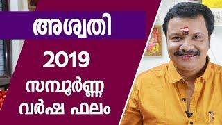 അശ്വതി 2019 സന്പൂർണ്ണ വർഷഫലം   9446141155   Aswathy 2019 Varshaphalam   Malayalam Astrology