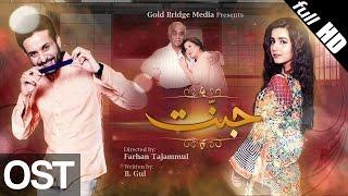 Jannat OST | Aplus | Top Pakistani Dramas