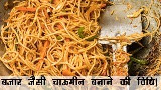 चाऊमीन बनाने की विधि   Veg Chowmein Noodles Recipe Street Style in Hindi   चाऊमीन रेसिपी
