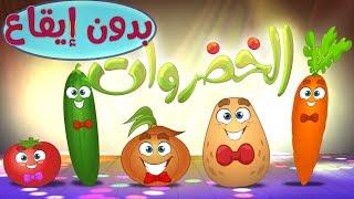 كليب الخضروات - vegetables - بدون موسيقى | marah tv - قناة مرح