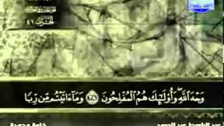 30. سورة الروم - عبد الباسط عبد الصمد - تجويد