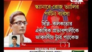 West Bengal: Youth tied and mercilessly beaten by police official in Golba