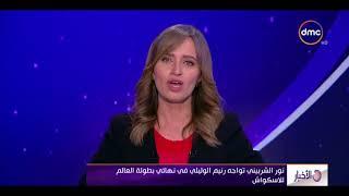 الأخبار - نور الشربيني تواجه رنيم الوليلي في نهائي بطولة العالم للاسكواش