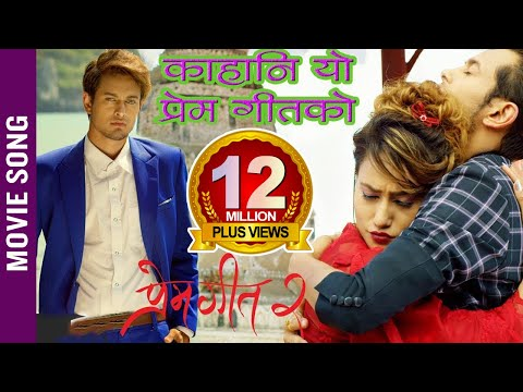 Xxx Mp4 Kahani Yo Prem Geetko PREM GEET 2 Nepali Movie Song 2017 Ft Pradeep Khadka Aaslesha Thakuri 3gp Sex