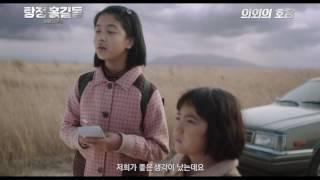 [탐정 홍길동: 사라진 마을] '의외의 파트너 영상' Phantom Detective (2016)