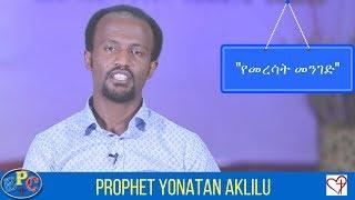 "PROPHET YONATAN AKLILU ""የመረሳት መንገድ"" AMAZING PREACHING 13, JUNE 2017"
