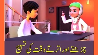 Feature Cartoon - Charhtay Aur Utartay Waqt Ki Tasbih - Animated Video