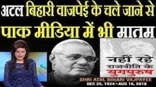 Pak Media On Atal Bihari Vajpayee Passing Away 2018