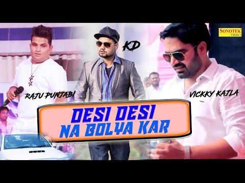 Xxx Mp4 Desi Desi Na Bolya Kar Raju Punjabi Vicky Kajla MD KD Latest Hit Haryanvi Song 2017 3gp Sex