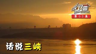 《行疆》第2集:话说三峡丨单人单车骑行中国
