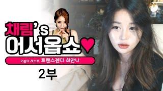 [어서옵쇼♥] 미녀게스트 트랜스젠더 최안나님 2부