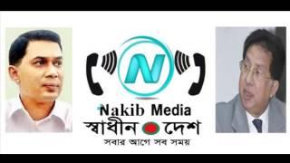 8. Tarek Rahman and Shamsher Mobin Chowdhury phone conversation Leaks  31 December 2013