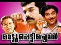 Mattupetti Machan (1998) | Mukesh,Jagathy Sreekumar | Malayalam Comedy Movie