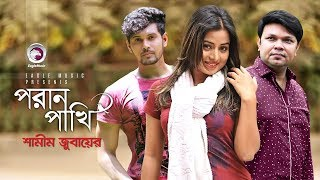 Poran Pakhi | Shameem Jubayer | Bangla New Music Video | 2017