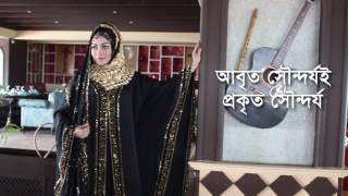 Irani  Borka Bazar Jamuna 2017