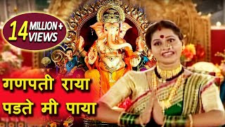 Ganapati Raya Padte Mi Paya - Parvatichya Bala, Marathi Ganapati Song