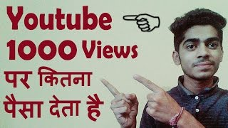How+Much+Money+Youtube+Pay+For+Per+1000+Views+In+India%3F%E0%A4%8F%E0%A4%95+%E0%A4%B9%E0%A5%9B%E0%A4%BE%E0%A4%B0+views+%E0%A4%95%E0%A4%BE+%E0%A4%95%E0%A4%BF%E0%A4%A4%E0%A4%A8%E0%A4%BE+%E0%A4%AA%E0%A5%88%E0%A4%B8%E0%A4%BE+%E0%A4%AE%E0%A4%BF%E0%A4%B2%E0%A4%A4%E0%A4%BE+%E0%A4%B9%E0%A5%88+%3F