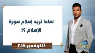 البوصلة l لماذا نريد إصلاح صورة الإسلام ؟! - حلقة 14 نوفمبر 2018