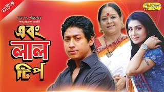 Ebong Lal Tip | Most Popular Bangla Natok | Wahida Mollik, Bonna Mirza, Rawnak Hasan | CD Vision