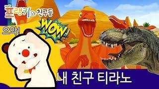프랭키와 친구들 공룡 스페셜 l 쿠아아악! 내친구 티라노 스폐셜 편 l cartoons for kids