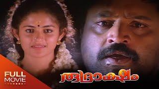 Rudraksham Malayalam Full Movie |രുദ്രാക്ഷം | Suresh Gopi | Amrita Online Movies