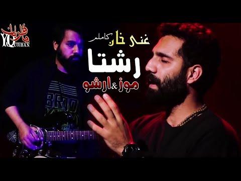 Xxx Mp4 Moez Irshu Pashto New Songs 2018 Rishtaa Official Video 2018 Ghani Khan Kalam Rishtaa 3gp Sex