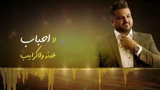 حسام الرسام - اغلى حب  (الأُمُّ) | 2018 Hussam Alrassam - Aghla 7ob