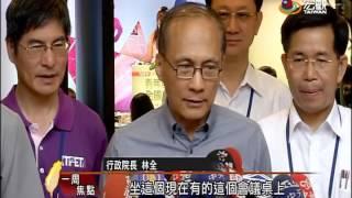 2016/09/05-09/11 — 台灣一周焦點