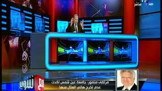 مرتضى منصور:  دعاية محمود طاهر في انتخابات الأهلي لم يفعلها ترمب في انتخابات الرئاسة الأمريكية