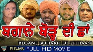 Begane Boharh Di Chhan Punjabi Movie || Ajmer Aulakh, Jagtar Aulall || Eagle New Movies