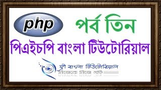 PHP Bangla Tutorial (Part-3)
