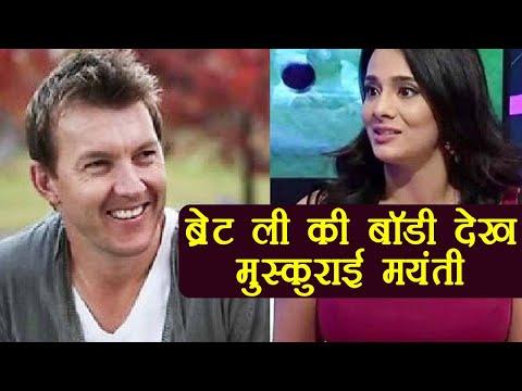 Xxx Mp4 IPL 2018 Mayanti Langer Smiles After Seeing Brett Lee S Six Packs । वनइंडिया हिंदी 3gp Sex