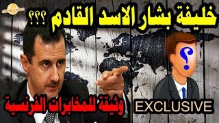 خليفة بشار الاسد القادم تسريبات خاصة نقلا عن وثيقة للمخابرات الفرنسية ؟؟؟ خاص بقناة شاين اونلاين