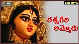 Ratna Giri Ammoru( రత్నగిరి అమ్మోరు ) || Telugu Full Length Movie || Raghu | Gowthami