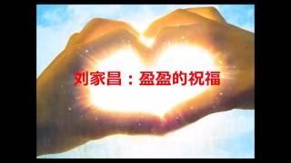 刘家昌:盈盈的祝福 (1993)
