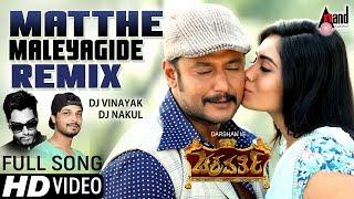 Chakravarthy   Matthe Maleyagide   Remix by: DJ Vinayak   DJ Nakul   Kannada Remix  Video Song 2017