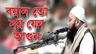 Mawlana Kamrul Islam Arifi | Boyan To Noy Jen Agun |